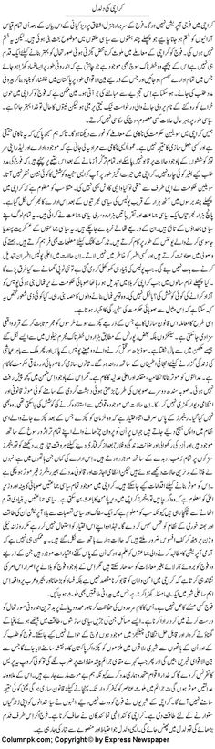 Karachi Ki Daldal by Talat Hussain