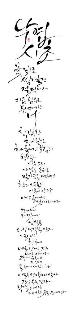 calligraphy_낙엽시초_황금찬