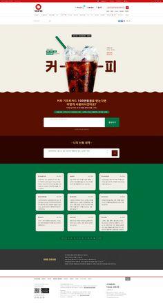 [텐바이텐] 100프로젝트 두번째_커피  #10x10 #이벤트 #마케팅 #100프로젝트 #커피 #응모 #사연 #스타벅스