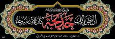 10 Ramzan - Wafat Mohsina-e-Islam Hazrat Khadija (S.A)  Shia Multimedia Team: http://ift.tt/1L35z55