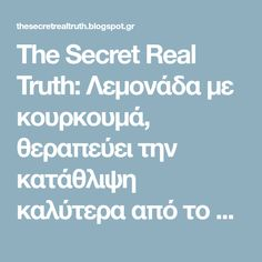 The Secret Real Truth: Λεμονάδα με κουρκουμά, θεραπεύει την κατάθλιψη καλύτερα από το Prozac!