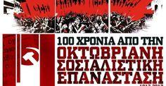 Εκδήλωση του ΚΚΕ στην Κομοτηνή για την Οκτωβριανή Σοσιαλιστική Επανάσταση http://ift.tt/2h2ReQH