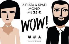 Πλήρες μενού για 25€ με κρασί! Restaurant, How To Plan, Movies, Movie Posters, Events, Projects, Shopping, Log Projects, Films