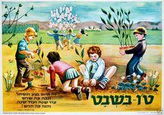 1950 JNF KKL Israel POSTER Kibbutz CHILDREN Flowers JEWISH Judaica HEBREW Trees | eBay