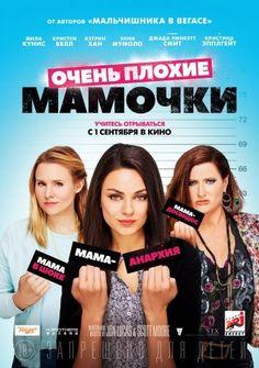 Очень плохие мамочки 1 (2016) https://hdfilms.online/26485-ochen-plohie-mamochki-1-2016.html  Просто удивительно, как молодой матери Эми Митчелл, удается оставаться по-прежнему привлекательной женщиной.