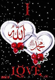 Allah Wallpaper, Islamic Wallpaper, Heart Wallpaper, Love Wallpaper Download, Wallpaper Downloads, Mom Dad Tattoos, Jumma Mubarak Images, Allah Names, Learn Islam