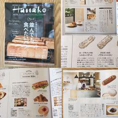 Hanako No.1110 『ちょっと並んでも食べたいパン。』