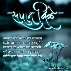Love Poem In Marathi, Marathi Love Quotes, Marathi Poems, Marathi Calligraphy, Song Images, Background Images Wallpapers, Zindagi Quotes, Blue Dream, Heartfelt Quotes