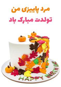کارت پستال مرد پاییزی من، تولدت مبارک باد - تولد - علی مولایی