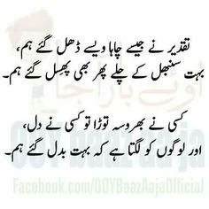 Urdu Quotes With Images, Love Quotes In Urdu, Urdu Love Words, Poetry Quotes In Urdu, Best Urdu Poetry Images, Urdu Poetry Romantic, Love Poetry Urdu, My Poetry, Nice Poetry