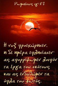 επιστολή: Orthodox Icons, Faith, God, Movie Posters, Life, Inspiration, Greek Quotes, Greek, Dios