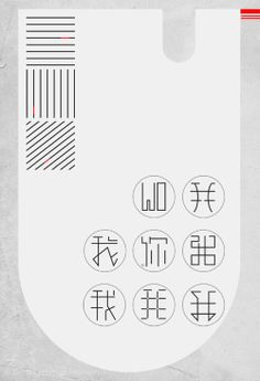 Chinese typographic poster design