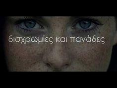 ΔΙΣΧΡΩΜΙΕΣ ΚΑΙ ΠΑΝΑΔΕΣ ΤΕΛΟΣ - Oriflame Novage Bright Sublime - YouTube