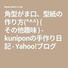 角型がま口、型紙の作り方(*^^) ( その他趣味 ) - kuniponの手作り日記 - Yahoo!ブログ