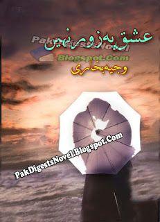 Quotes From Novels, Best Novels, Urdu Novels, Reading Online, Sad, Romantic, Sayings, Nice, Books