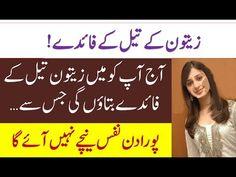 Zaitoon Oil Ke Fayde│Benefits Of Olive Oil│Olive Oil Benefits in Urdu│Zaitoon ke tail ke faide - YouTube