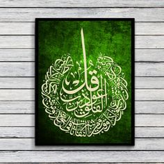 Instant Download Islamic wall art Surah Al-Falaq DIGITAL   Etsy Gold Calligraphy, Islamic Art Calligraphy, Allah Wallpaper, Islamic Wall Art, Islamic Gifts, Colorful Wallpaper, Cool Things To Make, Les Oeuvres, Digital Prints
