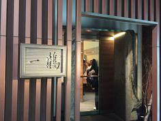 一鶴©摂理ブログ