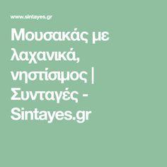 Μουσακάς με λαχανικά, νηστίσιμος   Συνταγές - Sintayes.gr