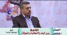 البث المتلفز- الأمة بين الوعد والامكانيات والمعوقات- الأستاذ حسن حمدان