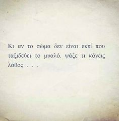 And if the body is not where it travels .- Κι αν το σωμα δεν ειναι εκει που ταξιδευει τ… And if the body is not where the mind travels, look for the wrong one - Amazing Quotes, Best Quotes, Love Quotes, Funny Quotes, Inspirational Quotes, Quotes Quotes, Cool Words, Wise Words, Unspoken Words