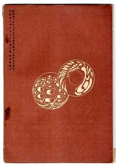 Japanese design book mid 19th century , Meiji period , lithograph.
