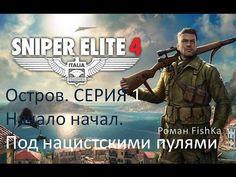 Sniper Elit 4. Остров. [# 1]. Начало начал. Под нацистскими пулями  #ром...