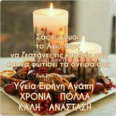 Morning Prayer Quotes, Morning Prayers, Orthodox Easter, Greek Easter, Jesus Quotes, Happy Easter, Religion, Holiday, Mornings