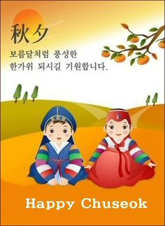 Happy Chuseok! May you enjoy the traditions and celebrations of Chuseok!! (September 19, 2013)
