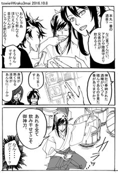 【刀剣乱舞】本丸の酒豪 : とうらぶnews【刀剣乱舞まとめ】