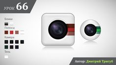 Уроки Adobe Illustrator. Урок №66: Как нарисовать иконку камеры в Adobe ...