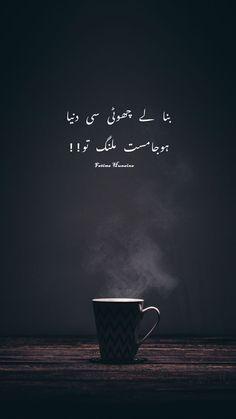 Best Urdu Poetry Images, Movie Posters, Film Poster, Billboard, Film Posters