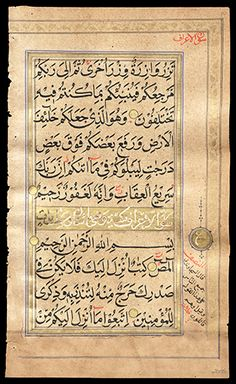 """Top & verso: Surat 6 An-Nam (Cattle), last verses here: """"Say: 'Shall I seek for Cherisher other than God. . .Cherisher of all things that exist? Every soul draws the meed of its acts on none but itself: no bearer of burdens can bear the burden of another. Your goal in the end is towards God: God will tell you the truth of the things wherein you disputed."""" (v.164 Yusuf Ali trans). Heading for Surat 7 A'raf (The Heights). Mughal Koran, India, early 18th century. (Audrey Shabbas)"""