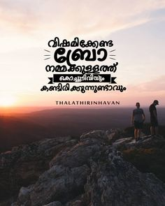Comment your തേപ്പ് കൊണ്ട friend. Don't be sad . Happy Girl Quotes, True Quotes, Funny Quotes, Funny Memes, Friendship Messages, Friendship Quotes, Best Friend Quotes Funny, Best Quotes, Love Quotes In Malayalam