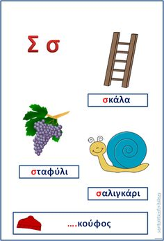xristina's blog : Ένα μικρό βιβλίο για το αλφάβητο Greek Language, Language Arts, Learn Greek, Greek Alphabet, School Lessons, Learn To Read, Ancient Greek, Preschool Activities, Letters