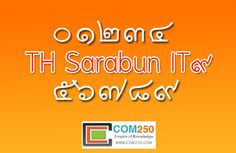 ดาวน์โหลด TH Sarabun IT๙ ฟรี พิมพ์ตัวเลขไทยได้โดยอัตโนมัติ