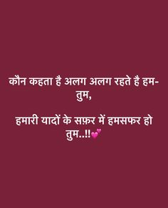 Shyari Quotes, Sufi Quotes, Crush Quotes, Words Quotes, Poetry Quotes, Inspirational Quotes In Hindi, Hindi Quotes On Life, Silent Love Quotes, Hindi Shayari Love