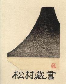Ex libris by Katsue Inoue (井上 勝江) . Fuji Mountain.