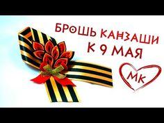"""Цветок канзаши """"Звездочка"""" / Куликова МК - YouTube"""