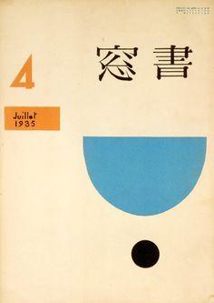 pjmix:    (via 30 Vintage Magazine Covers from Japan - 50 Watts)
