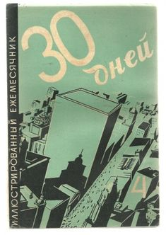 30 Days, Titov - original 1929 vintage magazine listed on AntikBar.co.uk