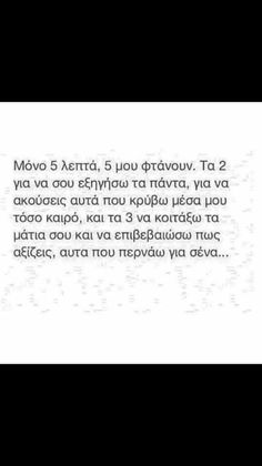 Qoutes About Love, Greek Quotes, Movie Quotes, Wise Words, Lyrics, Letters, Sayings, Life, Poetry