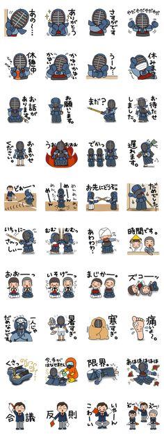 剣道の稽古に励む日々、あったり・なかったりのシーンを描く「剣道稽古ちゅー」の第2段!あ、第2弾!剣道仲間での会話にピッタリ??