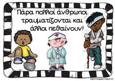 Όλα για το νηπιαγωγείο! Peace, Education, Comics, Blog, Diy Crafts, Blogging, Cartoons, Onderwijs, Learning