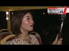 バブル期並み 東京観光「はとバス」大人気 - YouTube