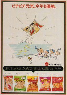 カルビー かっぱえびせん サッポロポテト バーべQあじ おさつクッキー ポテトチップス 広告 1978