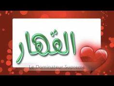 Selon un hadith : « Certes, Dieu a 99 noms, cent moins un. Quiconque les énumère entrera au Paradis ; Il est sans alter-ego et récompense le fait de citer ces noms un à un. » (Boukhāri, tome 8, B.12, R.12, hadith « du Prophète » d'Abū Hurayra).  Traduit par Cheikh Sadek Mohammed Charaf professeur à l'université al Azhar au Caire...