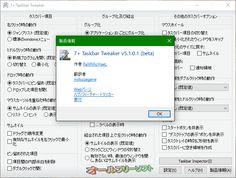 7+ Taskbar Tweaker 5.1.0.1 Beta  7+ Taskbar Tweaker--製品情報--オールフリーソフト