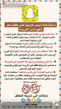 Educational Activities For Kids, Preschool Activities, Teaching Kids, Kids Learning, Kids Planner, Vie Motivation, Islam For Kids, Pregnancy Care, Skills To Learn