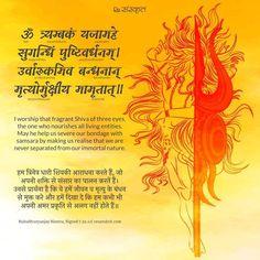 Kali Mantra, Vishnu Mantra, Lord Shiva Mantra, Hare Krishna Mantra, Sanskrit Quotes, Sanskrit Mantra, Vedic Mantras, Hindu Mantras, Yoga Mantras